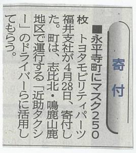 福井新聞掲載_2020.5.3